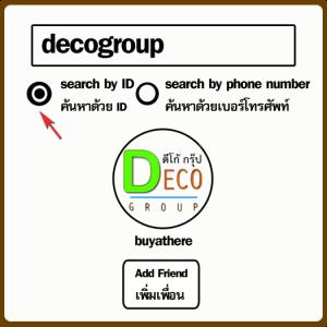 ชั้นตอนการสั่งซื้อ decogroup 1