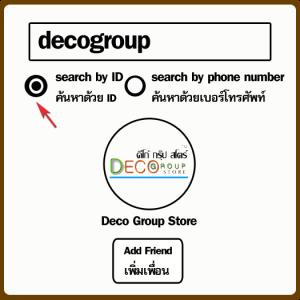 ชั้นตอนการสั่งซื้อ decogroupstore 1